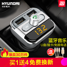 The modern car MP3 music player USB Bluetooth receiver USB car cigarette lighter MP3 car charger