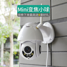 1080P monitor HD suite outdoor network ball machine wireless WiFi mobile remote camera home