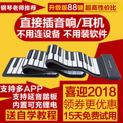 Hand-rolled piano 88 key professional thickening version of the folding soft MIDI keyboard beginner organ adult electric piano