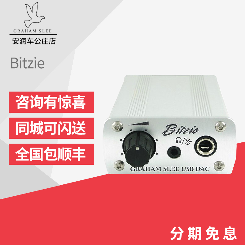 [Beijing An Run] Grammy GrahamSlee Bitzie audio hifi fever decoder dac amp
