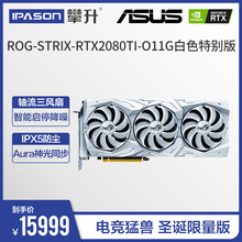 ASUS ASUS ASUS Rog rtx2080ti o11g Raptor desktop computer case unique game video game independent video card white Limited Edition