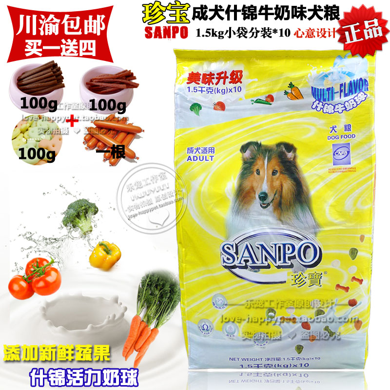 Sichuan Bao Bao buy 1, send 4/ treasure assorted milk ball into dog food, 15KG energy milk ball, dog food
