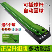 Genuine PGM indoor golf putting practice device set office / home court practice blanket