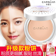 Carslan powder powder Concealer brightening powder oil control powder waterproof lasting dual foundation counter genuine