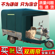 Fly dragon electric tricycle shed sunshade canopy square folding tent canopy closed tricycle
