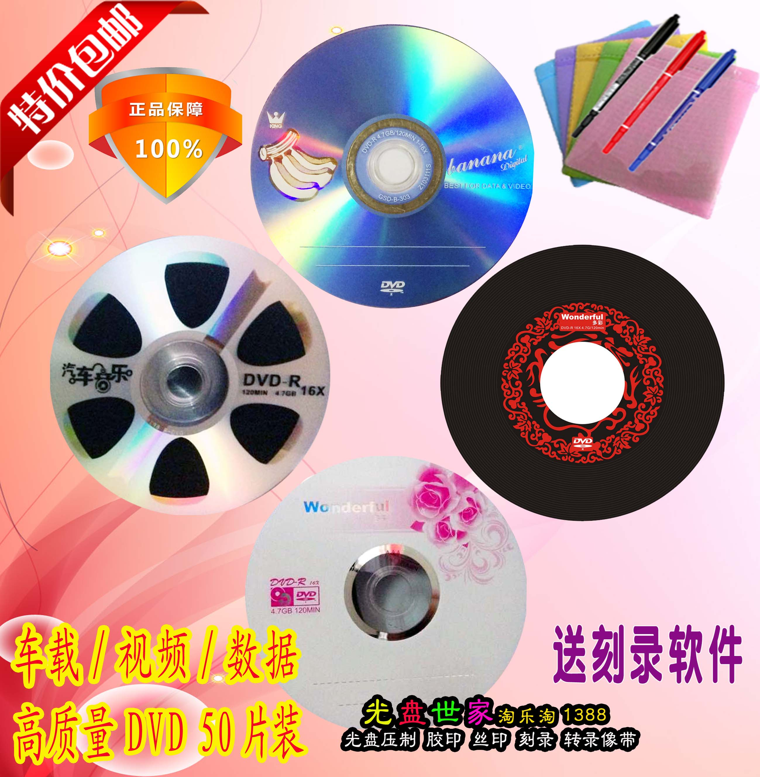 Packages mailed DVD burn DVD disc banana 50 tablets by CD DVD burn blank CD - R discs