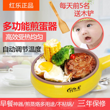 The student dormitory Mini Egg red music function Fried Eggs nonstick kitchen appliances for breakfast automatic power-off