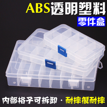 Transparent plastic parts box mobile phone accessories maintenance screen screw material chip storage box