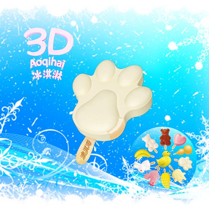 澳淇海3D冰淇淋(掌心)立体雪糕冷饮冰品创意冰激凌新品特价