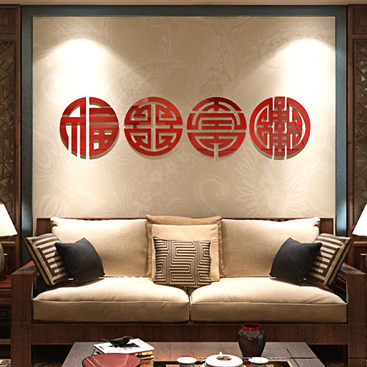 喜庆福禄寿亚克力3d立体墙贴画客厅沙发背景墙壁贴纸新年春节装饰