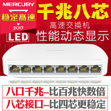 Mercury 8-port full Gigabit switch 1000M network monitoring eight home-line splitter split converter