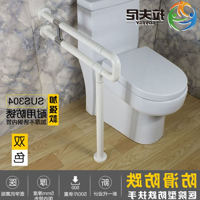 Barrier free toilet handrails, disabled elderly, patients, toilets, handrails, fixed anti-skid toilet handrails