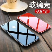 Q fruit Apple 7plus mobile phone shell iphone7 mobile phone shell 8plus glass shell 7P tide brand iPhone female new men's full bag drop i7 silicone i8 personality creative red tide black 8