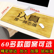 Super size office desktop computer mouse pad lock keyboard desk lengthened and thickened cute cartoon game pad
