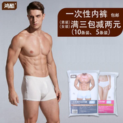 Disposable underwear five cotton modal boxer men and women travel tourism adult non disposable paper Shorts 10