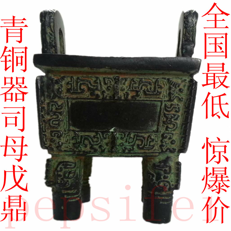 Antique bronze ornaments wholesale Si Muwu Ding Fang Ding exquisite handicraft collection of antique copper incense burner