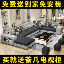 Fabric Sofas Size Units Removable Simple Packages Living Room Assembly Furniture Corner U-shaped Sofa