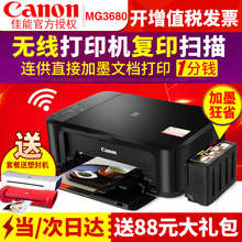 Canon mg3680 color machine office home copy phone wireless WiFi photo duplex printer