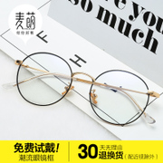 Radiation proof glasses male anti blue no degree of flat mirror plane gold female computer round box myopic eye Retro