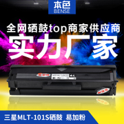 Samsung MLT-D101S ML2161 2165 color SCX3401 34003405 printer toner cartridge