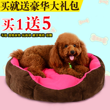 Tactic doghole washable Four Seasons General pet nest cat small dog dog dog dog bed mat winter nest