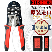 Robin Hood Japan RUBICON RKY-338 Dual Network Pliers Cable Tweezer Crimping Pliers