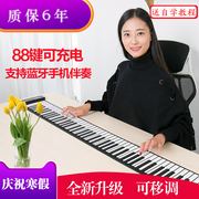 Hands-On Piano 88-Key Padded Professional Edition MIDI Keyboard Home Adult Beginner Student Portable Keyboard