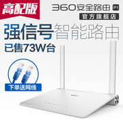 Netcore 360 security router P1 home wireless WiFi high speed optical fiber intelligent high power stability wall Wang