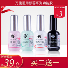 Yan Rui nail function glue super bright universal universal primer long-lasting reinforced plastic disposable seal layer of nail polish without stimulation