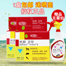 Du Bangwei can kill fine powder disinfectant / cat dog pet disinfectant smell removing disinfection of canine distemper fine cat distemper