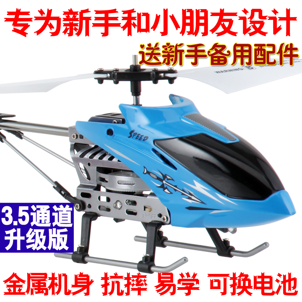 Falling aircraft charging small remote control helicopter boys toys alloy mini radio control plane