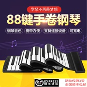 Piano house 88 key professional edition MIDI keyboard folding thickening charging portable electronic organ for adult beginners