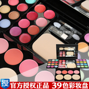 Genuine Edith cosmetic box disc makeup set for beginners full lasting waterproof Eyeshadow lipstick Powder Blush