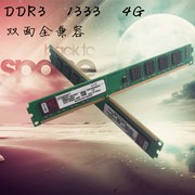 New DDR3 1333 4G desktop memory, fully compatible, do not pick boards, 8G dual pass, the national parcel post