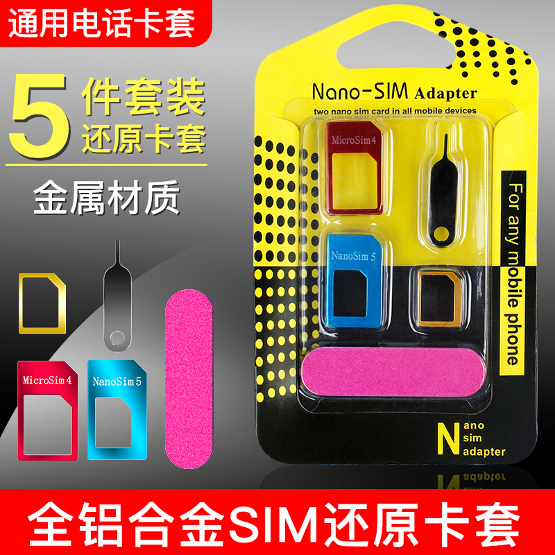 1.92] Sim Card Set Apple Mobile Phone Small Card Transfer Big Card iPhone  5S Metal Card Slot 7 Reduce Small 2 Transfer Card 6 Universal Insert  Android Smart Phone Card 4 Card