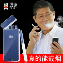 Enkang electronic cigarette genuine smoking cessation products 2018 new steam electronic inscriptions Qingfei detoxification smoking cessation artifact male