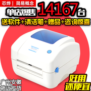 Xinye XP460B electronic single surface thermal printer paper shape code express a single two-dimensional code label sticker machine