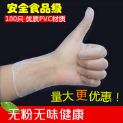 Food grade disposable PVC gloves / transparent 100 dental examination / anti - static anti - oil cooking beauty hand film