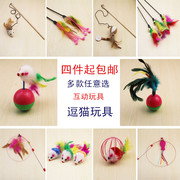 Cat toys cat supplies cat toys mouse funny cat stick funny cat turkey hair color feather bells mint