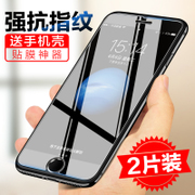 Saishikai iphone6 toughened film 6S apple 6plus full coverage of anti blue mobile phone film 4.7 six