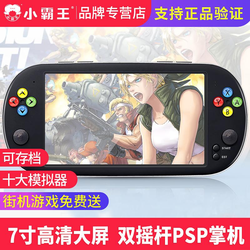 小霸王Q700掌上PSP游戏机掌机7寸大屏FC复古迷你怀旧款老式街机gba便携式儿童小孩游戏机小型超级玛丽sup