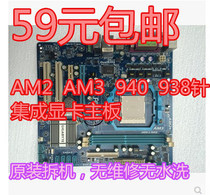 Shipping ASUS M2N68 GIGABYTE AM2 / AM3 integrated graphics motherboard DDR2 DDR3 940/938 needle set was