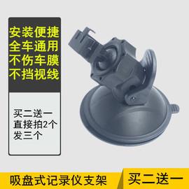 凌度行车记录仪支架DM900/880/6000/980 BL660/580吸盘底座通用