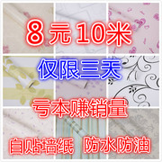 Special package, cartoon wallpaper, wallpaper, self-adhesive, PVC waterproof, children's room wallpaper, self-adhesive bedroom, lovely warm