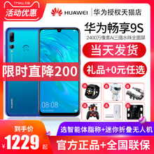 Huawei/Huawei Enjoy the Official Flagship Store of 9S Official Website Mat20 Imagine 9s/p20/Student/New 9X Glory 10plus