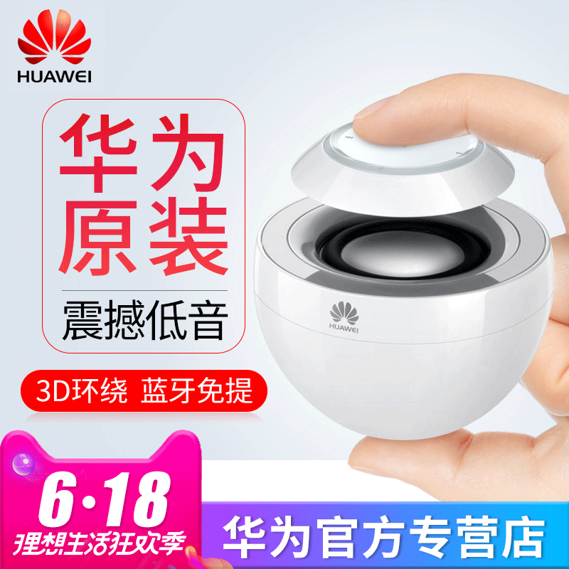 cheap Purchase china agnet Huawei Swan Wireless Bluetooth Speaker