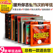 Alice Alice, a folk guitar string 6 string six string guitar wire imported packages to send paddles