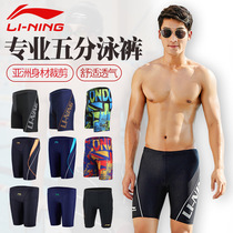 Li Ning Swimming Shorts Men's five points large yards boxer beach swimming pants Professional speed dry swimsuit racing sports Hot spring Swimwear