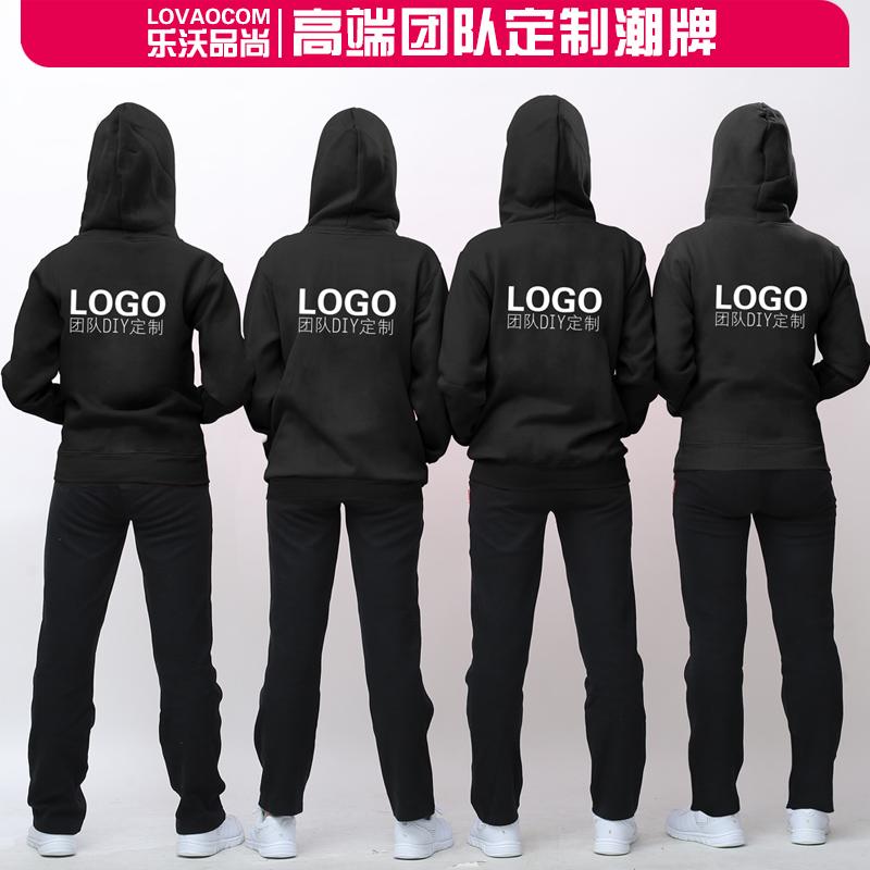 纯棉班服定制卫衣定制diy定做帽衫学生团体企业工作服印字logo