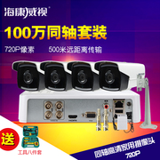 Kang HD monitoring 4 road equipment set 2468101216 domestic commercial coaxial digital package